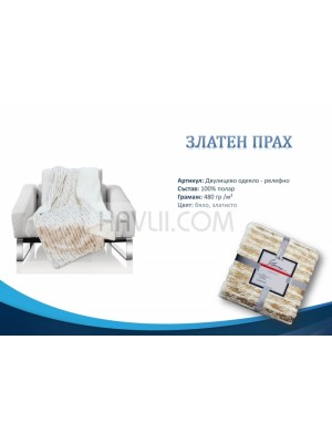 180/220 Двулицево одеяло - Златен прах