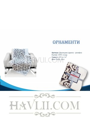 180/220 Двулицево одеяло - Орнаменти