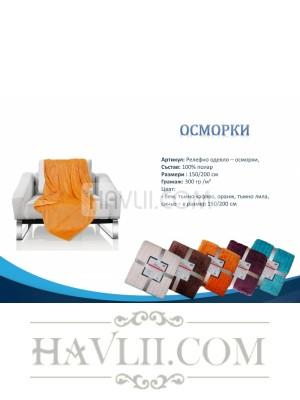150/200 Релефно поларено одеяло - Осморки
